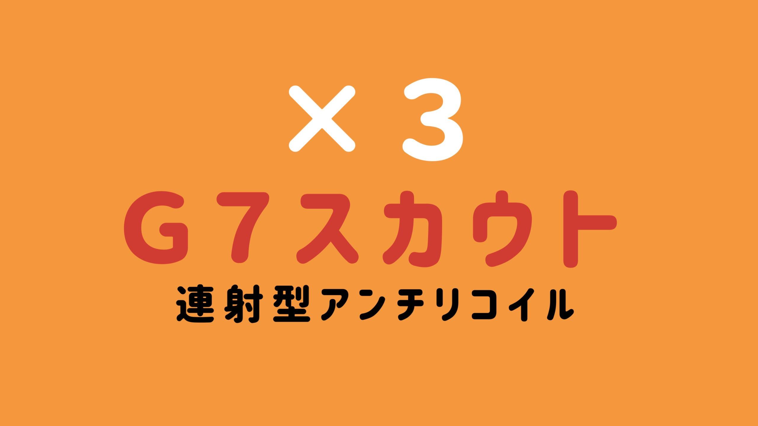 スカウト G7